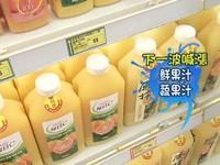 原物料包材漲、超商上架費又高 4飲料8冰品將變貴