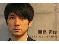 西島秀俊當選最想親嘴的男藝人 3個你必知的魅力特點