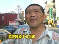 帶著腦中風妻載客 小黃運將吳啟理受訪:不辛苦啦!