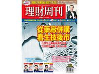 理財周刊/台灣產業無「網」不利 投資「軟」實力