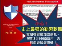 先鎖機後勒索 英國警告:俄駭客集團兩週內恐發動攻擊