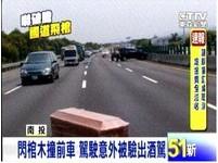 國道有棺材!休旅車駕駛嚇到追撞…意外揪出酒駕