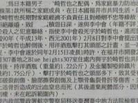 苦命賣春女日本殺夫 返台判10年免執行