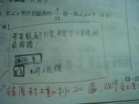 【圖】欲看考卷答案請按分享 師罰生原封不動抄20遍