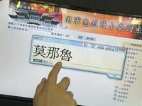 平板電腦當你專屬導覽 忠烈祠烈士事蹟一手掌握《ETtoday 新聞雲》