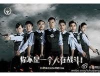 浙江警宣傳海報超酷炫 有香港TVB警匪片的FU
