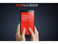 紅米 Note 增強版 6 月 27 日開賣!首發限量一萬支