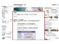 動態時報也搞都更?臉書29日一度強拆「釘子戶」《ETtoday 新聞雲》