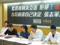 張志軍訪義守大學 黃國昌呼籲:別進行立場檢查