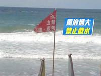 墾丁浪高1公尺「插紅旗」警告 不聽勸還下水開始罰3千