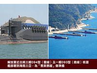 三亞基地出現4艘潛艦 「警美懲越」戰爭將起?
