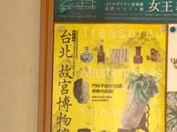 稀有搶收藏!故宮日本宣傳海報沒「國立」更紅