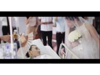 催淚!30歲生日要結婚竟驗出癌末 新郎病床吻妻圓夢