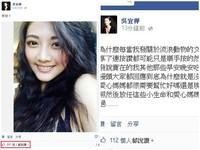 超模吳宜樺自拍收到800讚 臉書嘆:大家只關注露奶妹