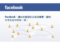 app01/臉書研究 你的心情會隨著朋友的喜怒哀樂起伏