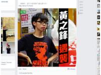 快訊/香港學運領袖黃之鋒當街遭襲擊