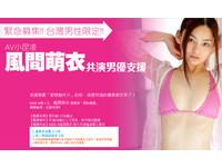 你還在等什麼?「AV昆凌」風間萌衣徵「台灣共演男優」