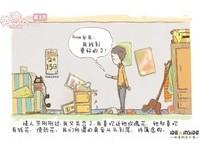 想報復又期待復合 廈門漫畫「失戀33天」搞笑又療傷