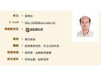 實踐大學教務長黃博怡:後段國立大學應退場