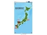 陸媒刊登核爆蘑菇雲地圖 日本氣炸要抗議