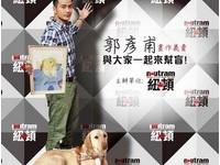 一起來幫「盲」!郭彥甫畫作義賣獻愛導盲犬協會