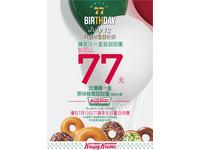 Krispy Kreme歡度生日 7/13祭原味甜甜圈加購價77元