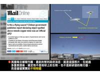 智利政府認證:確有UFO! 詭異飛行器不是戰機!