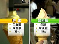 水果口味霜淇淋天然ㄟ? 超商:100%果泥、水果製成