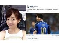 神準?陳妍希成「世足反指標」 這次她挺梅西...