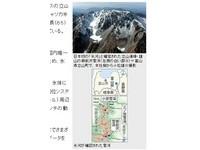 東亞地區沒冰河? 日本立山找到了!