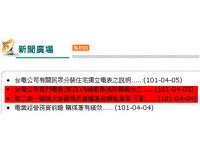 核四廠出現淹水!台電:別怕、沒事、不受影響《ETtoday 新聞雲》