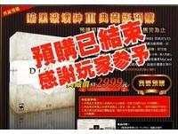 搶購《暗黑破壞神III》 數千人秒殺經典數位典藏版