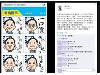 KMT推國父貼圖 馮光遠神改字「後謝何時付清」