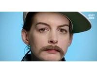 安海瑟薇、克莉絲汀史都華「變性」 貼鬍、耍帥成潮男