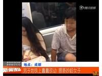 撥髮又撫臀 成都女地鐵遭「猥褻叔」騷擾半小時