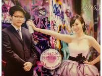 台灣小姐跨海嫁同名老公 赫然發現同街出生都叫劉子瑄