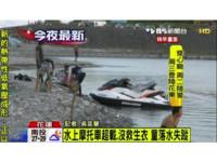 花蓮水上摩托車「 6貼」沒穿救生衣 9歲女童落水失蹤