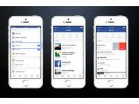 現在很忙?待會再看 臉書推出「儲存」新功能