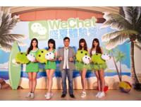 WeChat新推出「回收功能」 不小心傳錯?幫你回收就好