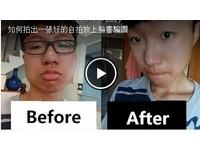 如何自拍騙讚? 網友黃大謙教學「抿嘴與厚重劉海」