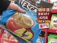 雀巢3合一咖啡漲14元 克寧即溶奶粉漲40元《ETtoday 新聞雲》