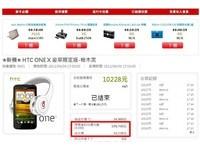 為搶HTC手機連續下標4388次 民眾得標總費用高達12萬《ETtoday 新聞雲》