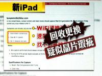 新iPad出包?傳WiFi有問題 蘋果擬回收