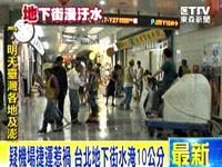 快訊/疑機場捷運施工惹禍 台北地下街淹水超過10公分