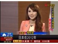 「她是誰?」表特板問美女記者楊智捷 鄉民:我戀愛了