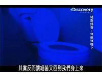 Discovery:馬桶沖水細菌會往外噴 人人都吃過大便!