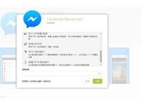 APP01/給你一顆星都嫌多!FB Messenger用戶評價差