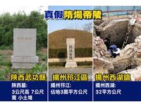 「豪華帝陵vs.窮酸帝墓」 隋煬帝古墓寶藏在?