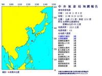 快訊/沖繩外海規模6.8地震 台北也感受到了