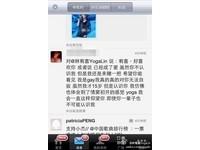 林宥嘉收到同志愛的告白 對方自稱是15歲小歌迷